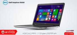 احصل الآن على لابتوب Dell Inspiron 5000 فقط بـ 1449 درهم