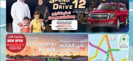 تنزيلات تخفيضات جمعية أبو ظبي التعاونية