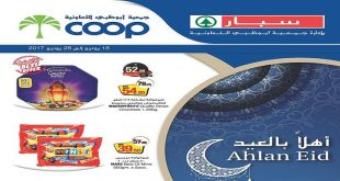 عروض جمعية ابوظبي التعاونية لهذا الاسبوع