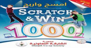 جمعية الشارقة التعاونية في الامارات