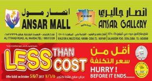 انصار مول في الامارات