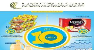 تخفيضات جمعية الامارات التعاونية