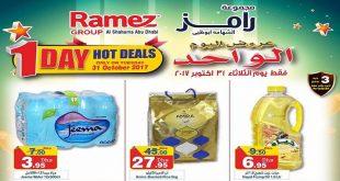 عروض اسواق رامز في الامارات