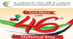 عروض جمعية الامارات التعاونية لهذا الاسبوع