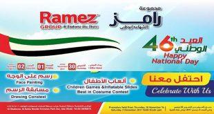 عروض العيد الوطني في رامز الامارات