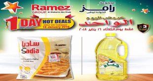 عروض اسواق رامز اليوم في الامارات
