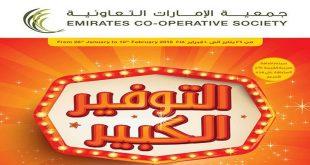 عروض جمعية الامارات التعاونية في الامارات