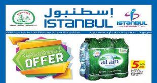 عروض اسطنبول سوبر ماركت