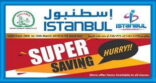عروض سوبر ماركت اسطنبول