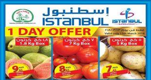 عروض سوبر ماركت اسطنبول في الامارات